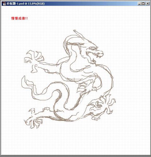 龙的画法 步骤 铅笔画