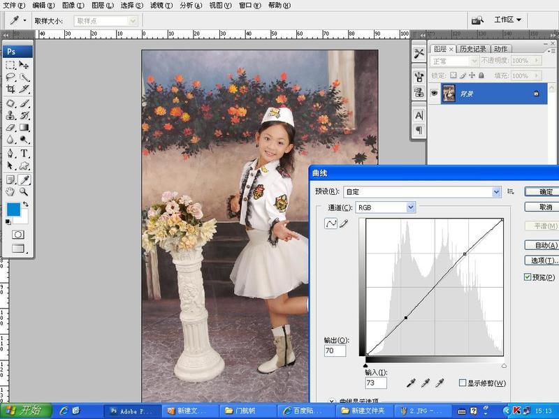 photoshop影楼儿童照修片工作步骤[中国photoshop