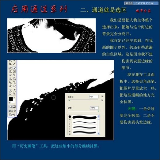 Photoshop通道应用之通道选区抠图 - hanwa - 心灵的家园