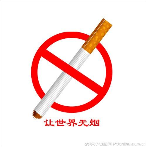 PhotoShop制作禁烟标志烟的画法中国Photo
