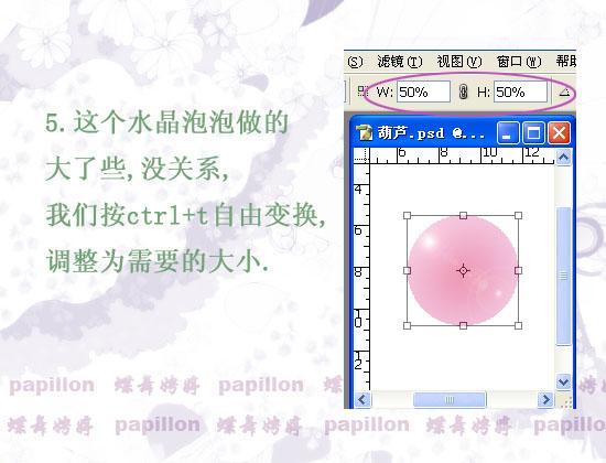 ps制作可爱的冰糖葫芦字的简单入门教程[中国资源网