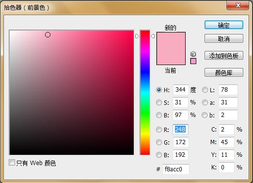 PhotoShop中的色彩混合模式的详细教程