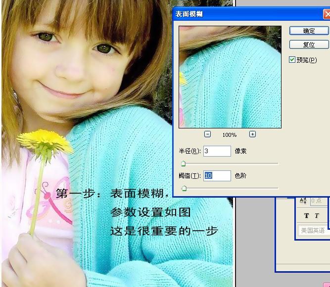 photoshop简单把儿童照片转手绘的教程[中国