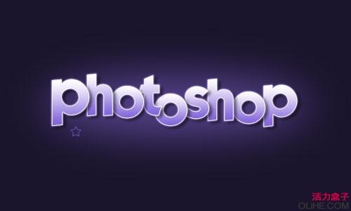 photoshop制作可爱的小星星文字[中国photoshop资源