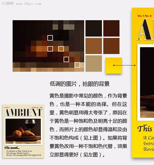 ambient杂志的封面有太多毫无必要的细节,这些细节除了让眼睛感到