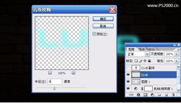 PhotoShop简单制作墙上的霓虹灯文字效果