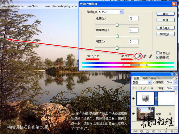 PhotoShop精细调整让普通风景片更加干净通透 - 清风 - 清风的博客