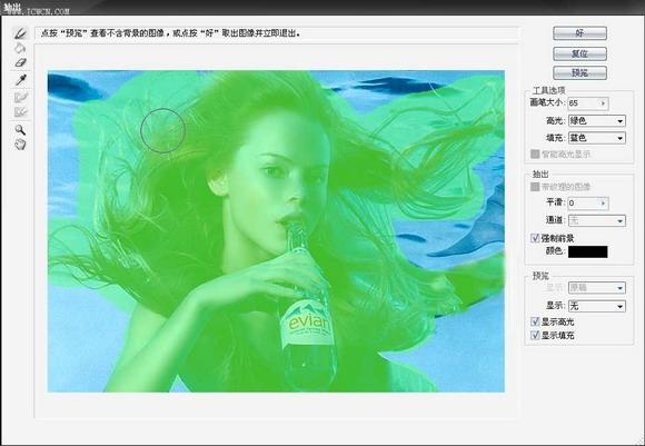PhotoShop抽出工具给MM照片换背景的教程