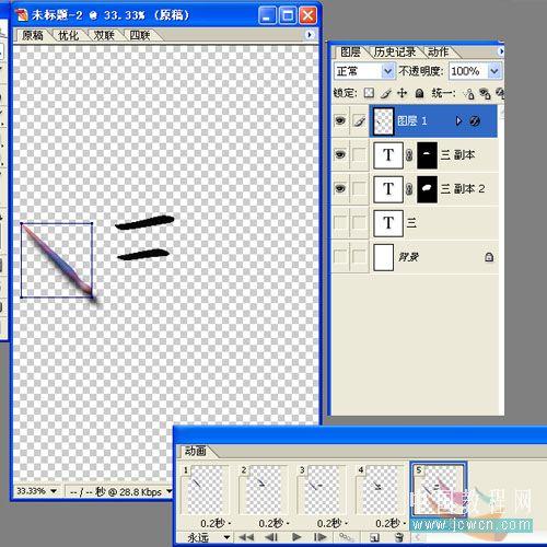 PS制作毛笔写字GIF动画的详细入门教程