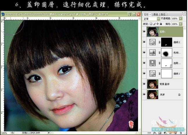 photoshop为美女生活照自然磨皮的方法[中国photosho