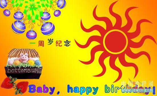 ps为宝宝设计制作可爱的周岁纪念贺卡的教程[中国