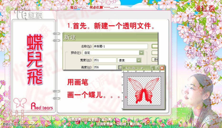 PS制作蝴蝶飞GIF动画 - 有我不怕 - 有我不怕80-90后博_95后00后博客