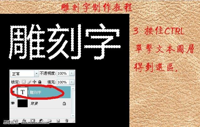 photoshop制作黄金质感雕刻文字效果教程[中国资源网