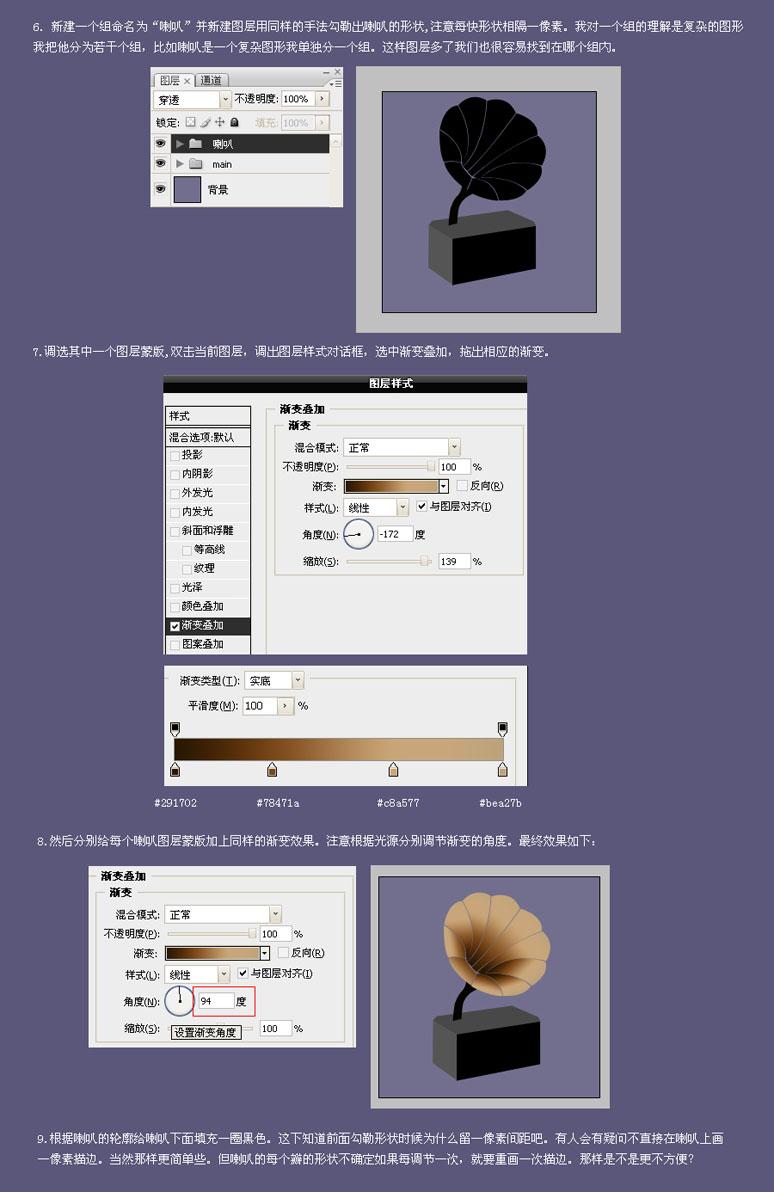 photoshop绘制民国风格留声机图标的教程[中国资源网