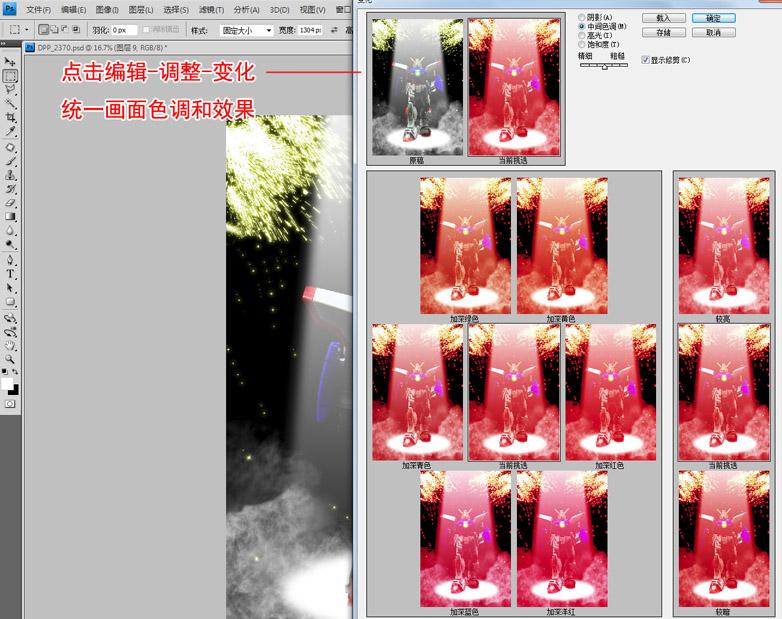 ps制作主角出场的舞台灯光烟火效果教程[中国资源网