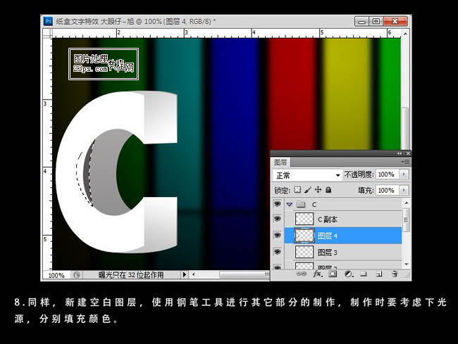 ps制作3d立体纸盒文字效果的简单教程[中国photoshop