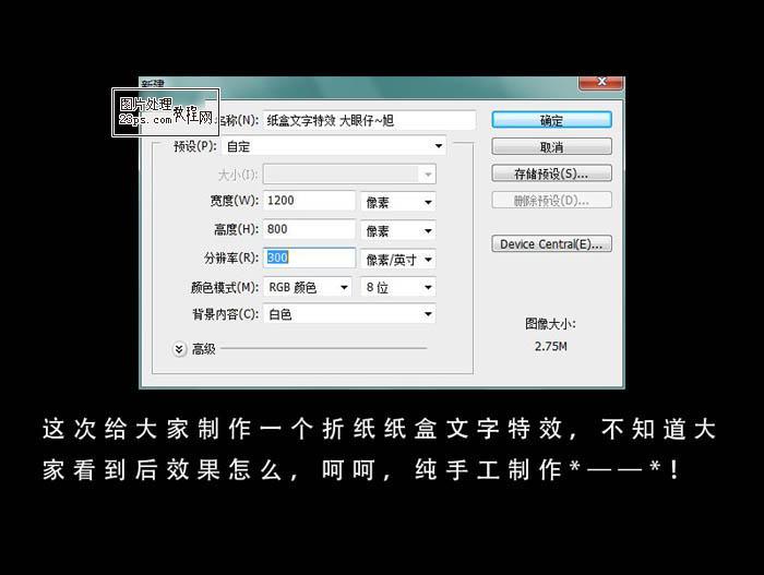 ps制作3d立体纸盒文字效果的简单教程