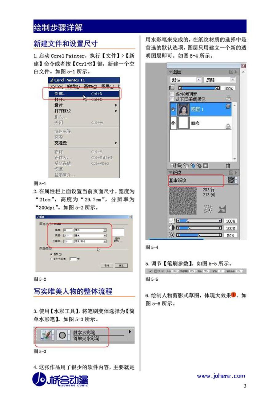 photoshop绘制唯美的人物插画的教程[中国photoshop资源网|ps教程|psd模板|照片处理|ps素材|背景图片|字体下载|ps笔刷下载]