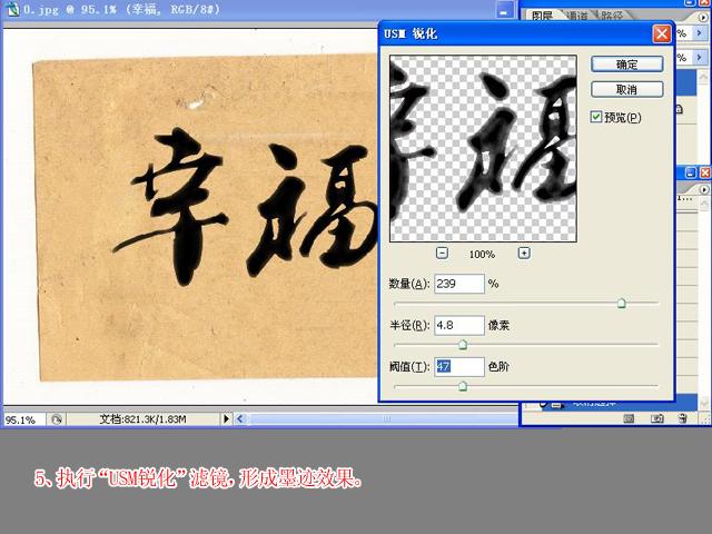 photoshop制作逼真的毛笔字效果的教程