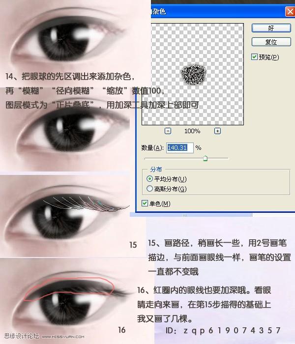 photoshop照片转手绘时眼睛的简单画法