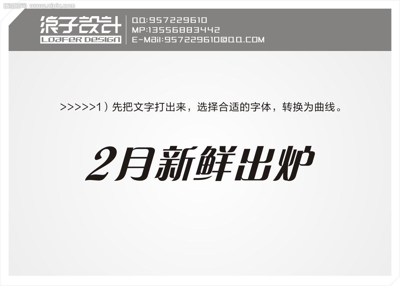 ps制作2月新鲜出炉商品促销文字设计教程[中国资源网