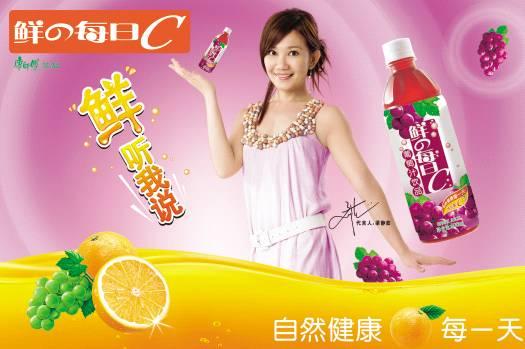 梁静茹每日c鲜橙多广告海报设计psd素材下载(三)
