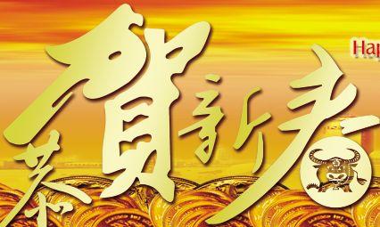2009恭贺新春烫金文字.psd