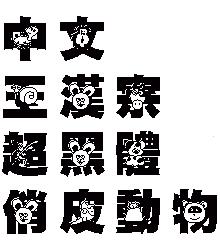 中文字体 PS资源 婚纱模板,儿童模板,台历模板,磨皮滤镜,PSD模板,PS笔刷
