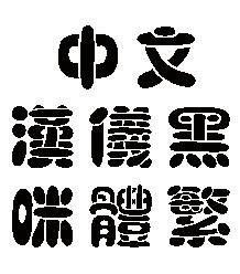 中文字体 PS资源 婚纱模板,儿童模板,台历模板,磨皮滤镜,PSD模板,PS笔刷 PS教程 PSD模板 照片处理 PS素材 背景图片 字体下载 PS