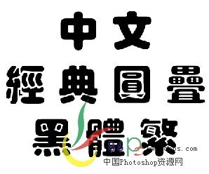中文字体之.经典圆叠黑.TTF-PS资源 PS资源 婚纱模板,儿童模板,台