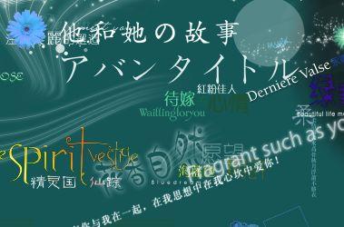 日文艺术字体图片素材免费下载日文艺术字体模板