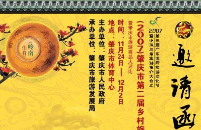 中国风格旅游美食节邀请函模板1.psd