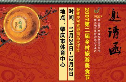 风格美食.中国模板v风格美食节邀.作文请柬美味结尾图片