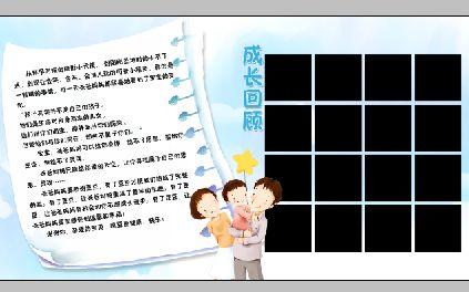 经典宝宝周岁纪念册psd素材免费下载(周岁回顾)