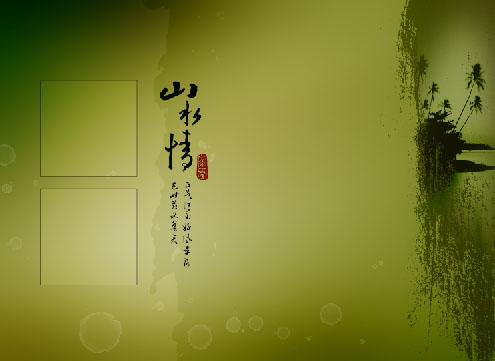 水墨风情|中国古典风格婚纱相册背景psd素材免费下载7