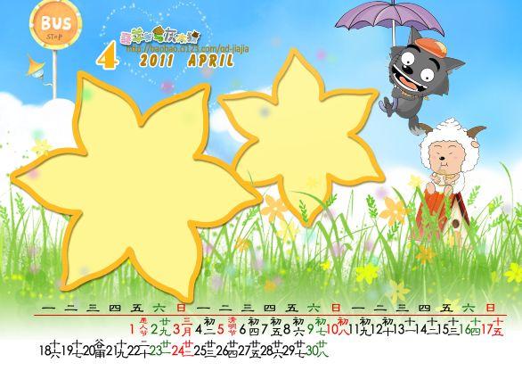喜洋洋与灰太狼系列2011年台历模板下载(4月)