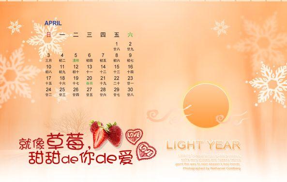简洁风格2011日历模板psd素材免费下载(4月) [中国网