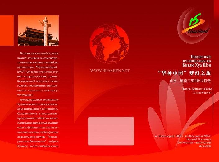 画册模板 PSD素材 PSD模板素材免费下载图片