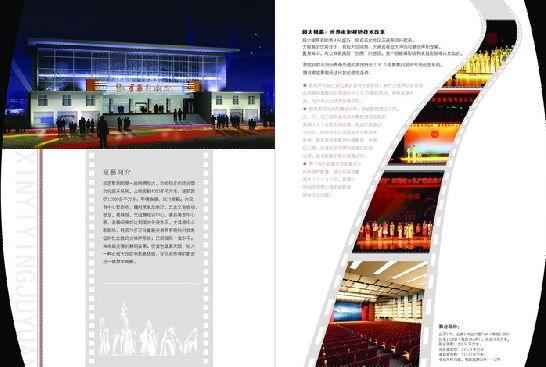 扭曲的电影胶片边框背景影视宣传册模板psd素材下载