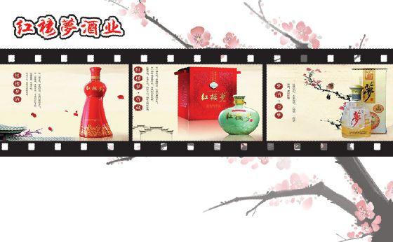 黑色胶片边框红楼梦酒业宣传画册模板psd素材下载