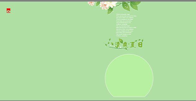 儿童模板清凉夏日系列跨页影楼儿童相册psd素材下载十五(共16p)