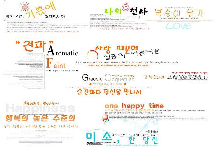 psd素材 影楼模板 文字模板 >> 素材信息  影楼婚纱相册常用的韩文