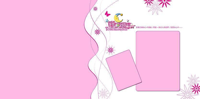 快乐童年粉色系影楼女孩相册psd分层模板素材下载十一