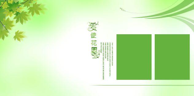 天使宝贝花园宽幅影楼儿童相册模板psd素材下载四(共10p)