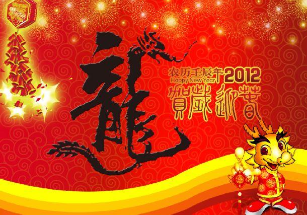 书法龙字农历壬辰年2012恭贺新春新年模板psd素材下载