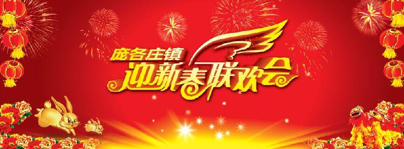 春节联欢会舞台背景psd素材乡镇村名迎新春晚会喜庆春节模板