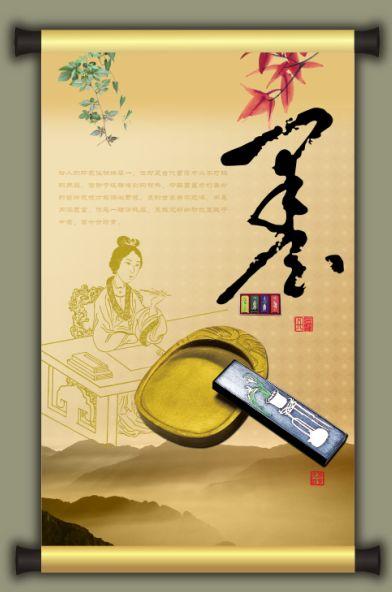 卷轴画psd素材笔墨纸砚系列中国古典元素模板之二墨