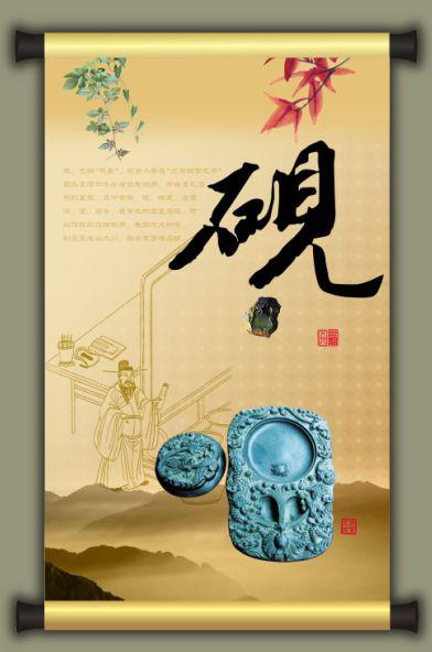 卷轴画psd素材笔墨纸砚系列中国古典元素模板之二砚