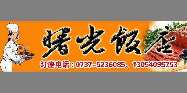 饭店招牌模板psd素材卡通厨师图片曙光饭店招牌模板