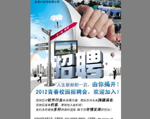 招聘展板模板psd素材2012年软件行业校园招聘展板